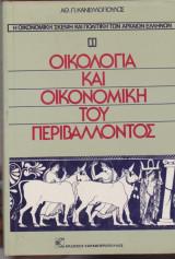 Οικολογία και οικονομική του περιβάλλοντος, Η οικονομική σκέψη και η πολιτική των αρχαίων Ελλήνων