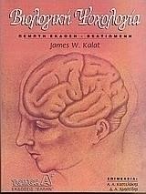 Βιολογική ψυχολογία β τόμος