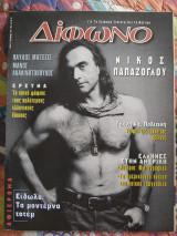 Δίφωνο τεύχος 37 - Οκτώβριος 1998