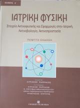 Ιατρική Φυσική, Στοιχεία Ακτινοφυσικής και Εφαρμογές στην Ιατρική. Ακτινοβιολογία, Ακτινοπροστασία, Τομος Α'