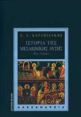 Ιστορία της μεσαιωνικής δύσης