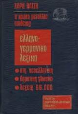 Ελληνογερμανικό λεξικό Χάρη Πάτση