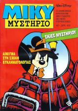 Μίκυ Μυστήριο τεύχος #1 (Σκιές μυστηρίου)