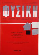 Φυσική οπτική ηλεκτρομαγνητισμός ατομική και πυρηνική φυσική τόμος 2ος έκδοση πρώτη μετά 546 σχημάτων