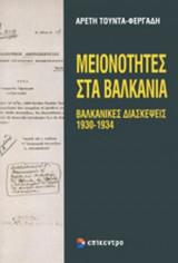 Μειονότητες στα Βαλκάνια.