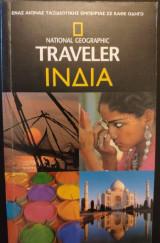 National Geographic Traveller Ινδία