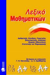 Λεξικό μαθηματικών