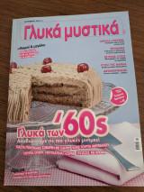 Γλυκά μυστικά - Σεπτέμβριος 2012 - τεύχος 5