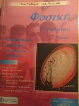 Φυσική Γ' Λυκείου (1ο και 2ο τεύχος)