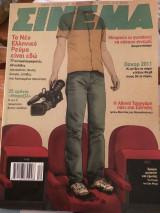 Περιοδικό Σινεμά τεύχος 219