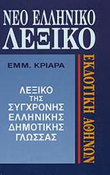 Νέο ελληνικό λεξικό της σύγχρονης δημοτικής γλώσσας