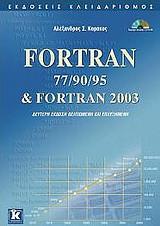 Fortran 77/90/95 & Fortran 2003