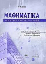 Μαθηματικά των επιστημών οικονομίας και διοίκησης