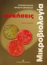 Μικροβιολογία