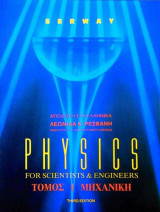 Physics I For Scientists And Engineers