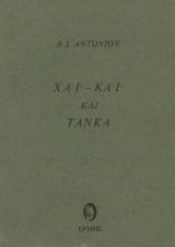Χάι-Κάι και Τάνκα (πρώτη έκδοση 1972)