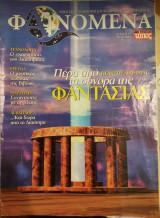 Φαινόμενα τεύχος 23