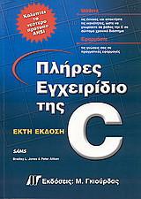 Πλήρες εγχειρίδιο της C, έκτη έκδοση