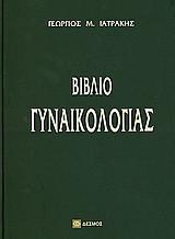 Βιβλίο γυναικολογίας