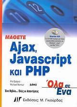 Μάθετε Ajax, Javascript και PHP