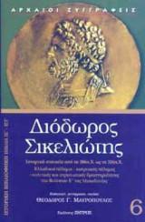 Διόδωρος Σικελιώτης  βιβλία ΙΕ - ΙΣΤ