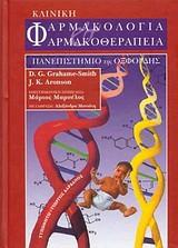 Κλινική φαρμακολογία και φαρμακοθεραπεία