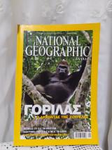 National geographic Ιανουάριος 2008