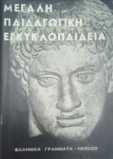 Μεγάλη παιδαγωγική εγκυκλοπαίδεια