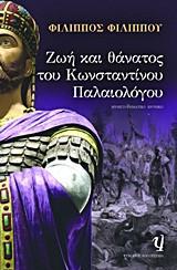 Ζωή και θάνατος του Κωνσταντίνου Παλαιολόγου