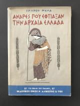 Άνδρες που έφτιαξαν την Αρχαία Ελλάδα