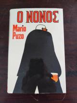 Ο Νονος (Α' ελληνική έκδοση)