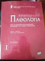 Εσωτερική Παθολογία (2 τόμοι)