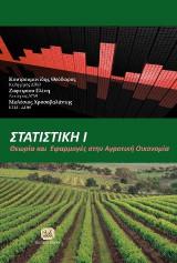 Στατιστική Ι