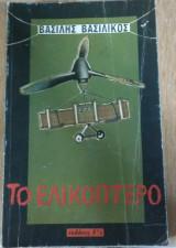 Το Ελικόπτερο
