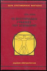 Οι Μυστηριώδεις Γυναίκες του Στέπφορντ