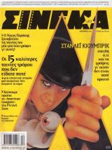Περιοδικό Σινεμά τεύχος 195