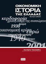 Οικονομική ιστορία της Ελλάδος