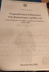 Ο μακεδονικός ελληνισμός στις βορειότερες νησίδες του