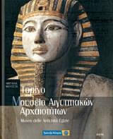Μεγάλα Μουσεία - Τορίνο, Μουσείο Αιγυπτιακών Αρχαιοτήτων