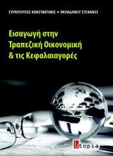 Εισαγωγή στην τραπεζική οικονομική και τις κεφαλαιαγορές
