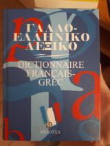 Γαλλελληνικό Λεξικό