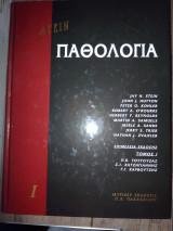 Παθολογία - 2 Τόμοι