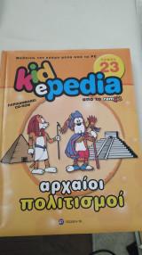 Kidepedia Αρχαίοι πολιτισμοί