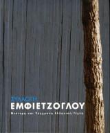 Συλλογή Εμφιετζόγλου: Νεότερη και Σύγχρονη Ελληνική Τέχνη