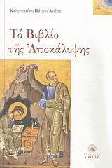 Το βιβλίο της Αποκάλυψης