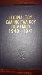Ιστορία του Ελληνοιταλικού & Ελληνογερμανικού Πολέμου