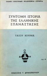 Σύντομη Ιστορία της Ελληνικης Επανάστασης
