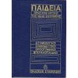 Παιδεία πρότυπο λεξικό της νέας ελληνικής 2τομο