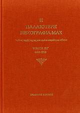 Η ΠΑΛΑΙΟΤΕΡΗ ΠΕΖΟΓΡΑΦΙΑ ΜΑΣ (ΕΚΤΟΣ ΤΟΜΟΣ) 1880-1900