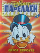 Disney Παρέλαση Τεύχος 4